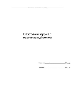 Вахтенный журнал Машиниста Ппуа